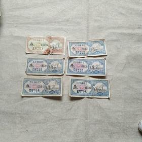 北京市购货券 6张