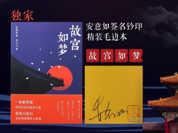 独家丨安意如签名钤印《故宫如梦(精装图文修订版)》精装毛边本   包邮(不含新疆、西藏)
