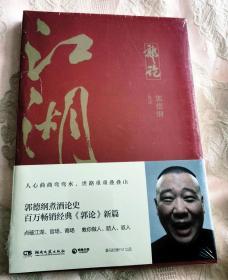 郭论3:江湖(郭德纲新书!百万畅销书《郭论》新篇)