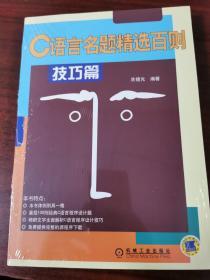 C语言名题精选百则技巧篇(未拆封)