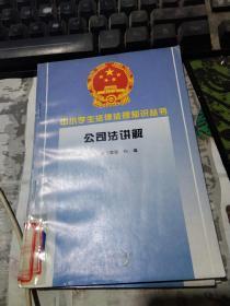 中小学生法律法规知识丛书 公司法讲解.