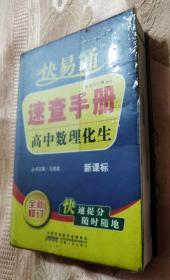 星火英语·快易通·速查手册:高中数理化生(2015)(全新修订)(新课标)