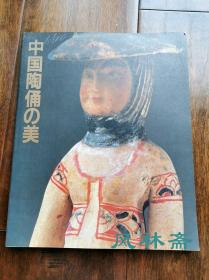 中国陶俑之美 1950-1982年出土154件文物 日本展