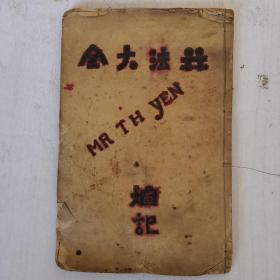 清光绪 最新全图小学简明珠算课本