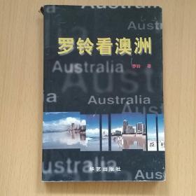罗铃看澳洲