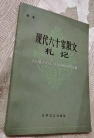 现代六十家散文札记(1980一版一印)