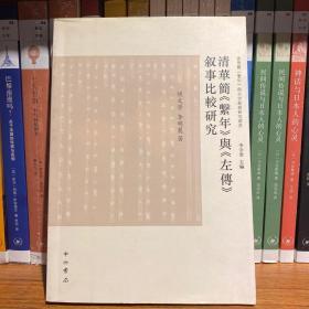 清华简《系年》与《左传》叙事比较研究