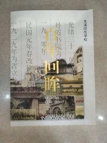 龙溪师范学校百年回眸