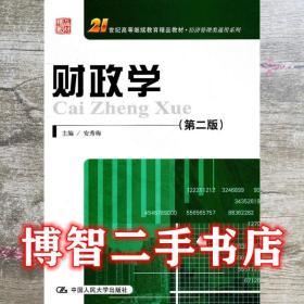 财政学 第二版第2版 安秀梅 中国人民大学出版社9787300137438