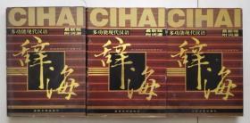 正版现货 多功能现代汉语辞海(最新版 附词源) 3 4 5合售 缺1 2 6