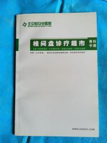 椎间盘诊疗超市:骨科手册