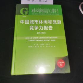 城市休闲和旅游竞争力绿皮书:中国城市休闲和旅游竞争力报告(2020)