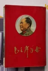 毛主席手书
