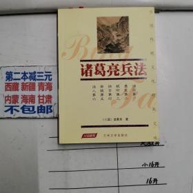 中国传统文化经典文库;诸葛亮兵法