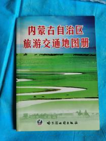 内蒙古自治区旅游交通地图册