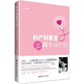 正版二手 妇产科医生A+生娃计划 安娜 中国妇女出版社 9787512706194