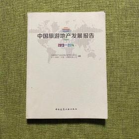中国旅游地产发展报告2013-2014