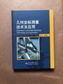 几何坐标测量技术及应用  精装全新
