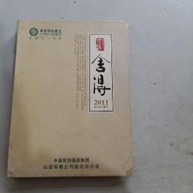 舍得台历(2011农历辛卯年)