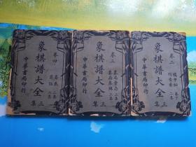 象棋谱大全3本(民国版),全套共4册,缺第1册,无缺页,书脊、封面与封底有些破损