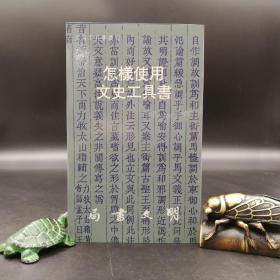 绝版特惠·台湾明文书局版   陈社潮《怎樣使用文史工具書》(锁线胶订)