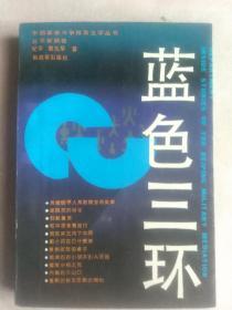 蓝色三环 北平军调卷
