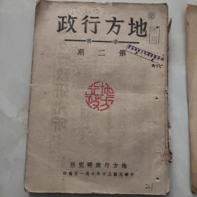 地方行政季刊 第二期 1941年初版 地方行政研究所