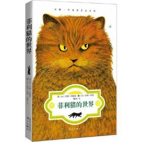 汉娜·约翰森作品系列:菲利猫的世界