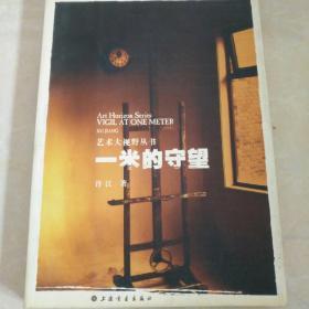 一米的守望:艺术大视野丛书