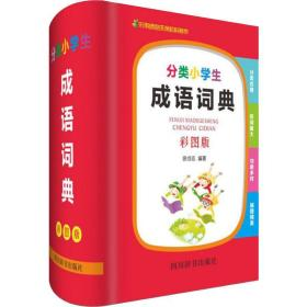分类小学生成语词典(彩图版)