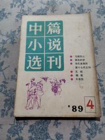 中篇小说选刊(1989年4)
