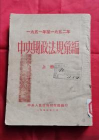 中央财政法规汇编 1951-1952 上下册 包邮挂刷