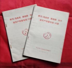 学习马克思恩格斯列宁论无产阶级专政问答两本 76年版 包邮挂刷