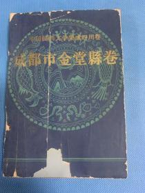中国民间文学集成四川卷 成都市金堂县卷