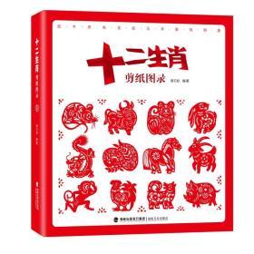 十二生肖剪纸图录 民间工艺 秦石蛟