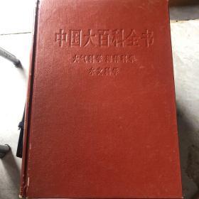 中国大百科全书.大气科学.海洋科学.水文科学