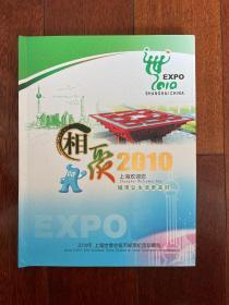 相聚2010 2010 上海世博会钱币邮票纪念珍藏册 发行量10000册sbg1 下2