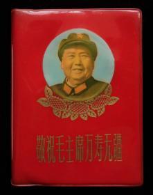 读报手册95品(敬祝毛主席万寿无疆)
