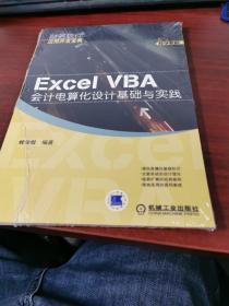 Excel VBA会计电算化设计基础与实践(未拆封)