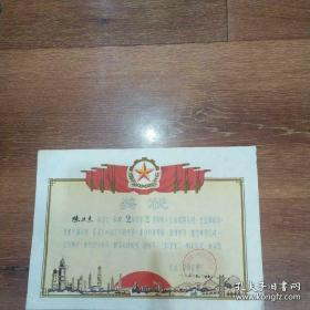 红色收藏《文革奖状》陈卫东(9),学习马列,毛主席/1976年