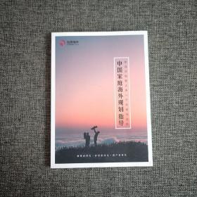 中国家庭海外规划指导