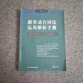新劳动合同法运用解析手册