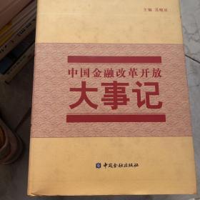 中国金融改革开放大事记 (附光盘)