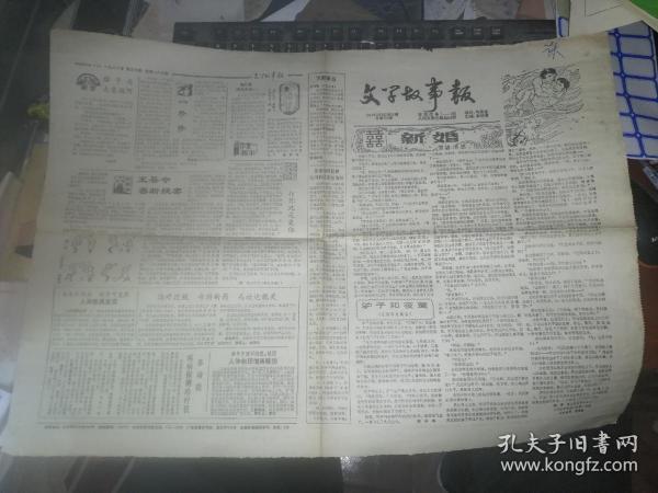 文学故事报1988年总第156、162、181、182、188、189、198、199期合出