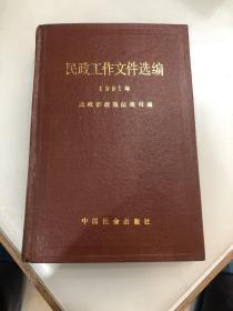 民政工作文件选编1991