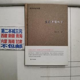 重建中国社会(珍藏版)