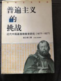 【正版现货,一版一印】普遍主义的挑战:近代中国基督教教育研究(1877-1927)夏东元、刘学照作序推荐