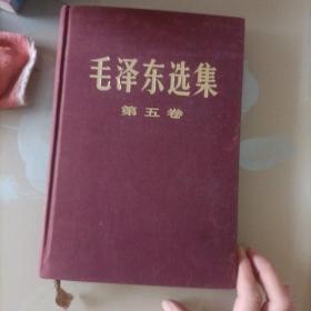 毛泽东选集第五卷精装