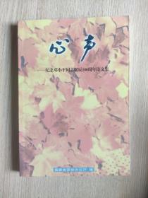 心声——纪念邓小平同志诞辰100周年诗文集