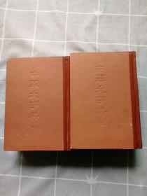 中华大字典 上下册 精装版(缩印本全二册)